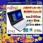 富士通 Fujitsu LIFEBOOK E742/E [corei5 3320M (2.60Ghz)/4G/250GB/DVDマルチ/無線/テンキー/15.6型ワイド/ Win7 Pro 64bit ]  :ランクA 中古 ノートパソコン