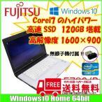 富士通 E780/B 中古ノートパソコン 新品高速SSD120GB搭載 Win10 [corei7 640M 2.80Ghz メモリ4G SSD120GB マルチ 無線子機 15.6型 A4]  :ランクA 限定特価品