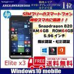 【SIMフリー 格安スマホに最適】HP ELITE X3  スマートフォン カメラ 先着でスピーカー [Snapdragon 820 4GB 64GB 5.96インチ Win10M BT Wi-Fi ]:美品