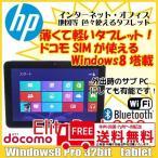 HP ElitePad 900 [Atom Z2760 (1.8Ghz)/2GB/64GB(SSD)/無線LAN/カメラ/10.1インチ/Win8Pro 32bit]   :ランクA 中古 タブレット