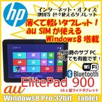 Windows 中古タブレット HP ElitePad 900 for AU [Atom Z2760 (1.8Ghz)/2GB/64GB/無線LAN/カメラ/10.1インチ/8pro]  :ランクA