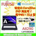 富士通 Fujitsu FMV-A8290 [core2Duo (2.53Ghz)/2G/160GB/DVD-ROM/15.6型ワイド/ Win10 Home 64bit ]  :ランクB 中古 ノートパソコン