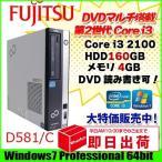 富士通 FMV-D581/C 中古 デスクトップパソコン Win7 Pro 64bit [core i3 2100 3.1GHz メモリ4GB HDD160GB マルチ ]DtoD領域有  中古 デスクトップパソコン
