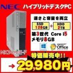 NEC �ϥ��֥�åɥǥ����ȥåץѥ����� MK34M/E-F ��®SSD+������HDD Office Win10 Home [Core i5 3570 3.4Ghz ����8GB  128GB(SSD)&HDD2TB �ޥ�� ]