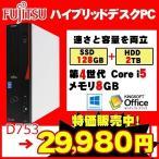 富士通 ハイブリッドデスクトップパソコン D582/F 高速SSD+大容量HDD Office Win10 Home [Core i5 3570 3.4GHz メモリ8G 128GB(SSD)&HDD2TB マルチ ]