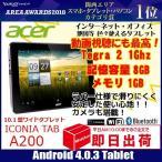 Acer ICONIA TAB A200  android4.0.3 ��ܥ��֥�å� ����20̾�ͤ˥��ԡ������� [Tegra 2 1GHz ��������8GB ����1GB ̵�� BT 10.1��] ������