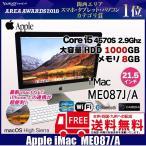 APPLE iMac ME086J/A �վ����η�PC ���åץ���������ܡ����� ����� [Corei5 4570R 2.7GHz������8GB��HDD 1TB ̵�� BT 21.5���վ� iOS 10.13.6 ]