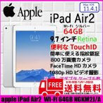 Apple iPadAir2 Retina  Wi-Fi 64GB NGKM2J/A 指紋認