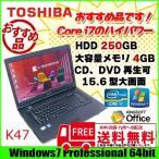 東芝 K47 中古 ノートパソコン Office Win7 Pro 64bit  dynabook [core i7 .640M 2.8G 大容量4G HDD250GB DVD-ROM 15.6型 A4 無線] :ランクB