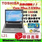 東芝 L21 中古ノートパソコン Windows7 dynabook [core 2 Duo 2.53Ghz メモリ2G HDD160GB DVD-ROM 15.4型 A4 ]  :ランクB お手頃価格ノート