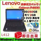 lenovo L412 中古 ノートパソコン Office Windows7 Pro  モバイル  [celeron P4600  2.0Ghz 2G HDD 250GB 無線 DVD-ROM 14型 ] :良品