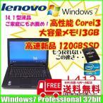 lenovo ThinkPad L412 新品高速SSD 120GB搭載ノートパソコン [core i3 380M (2.53Ghz)/3G/無線LAN/DVDマルチ/14型ワイド/Win7 Pro32Bit ]  :ランクB 限定特価品
