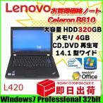 Celeron B810搭載 レノボ ノートパソコン