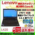 レノボ 軽量のドライブレスモデルパソコン