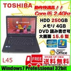 東芝 TOSHIBA dynabook Satellite L45 240E/HD [core i5 .520M (2.4Ghz)/4G/250GB/DVDマルチ/15.6型/Win7 32bit/]  :ランクB 中古 ノートパソコン