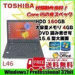 東芝  L46 240E/HD 中古 ノートパソコン Office Windows7 32bit [core i5 .520M 2.4G 4G HDD160GB マルチ 無線子機 15.6型 A4 大画面 ] :ランクA
