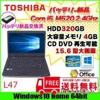 東芝 TOSHIBA dynabook Satellite L47 240E/HD [core i5 .520M (2.4Ghz)/4G/160GB/DVDマルチ/無線/15.6型/Win7 64bit/]  :ランクB 中古 ノートパソコン