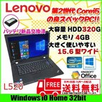 Lenovo L520 中古ノートパソコン 正規Windows10 ThinkPad[core i5 2520M 2.5Ghz メモリ4G HDD320GB DVD-ROM 15.6型 A4 大画面 指紋認証 ] :ランクB