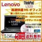 Lenovo L520 中古ノートパソコン Windows7 32bit Office2007付 [core i5 2520M 2.5Ghz 4G 320GB DVD-ROM 15.6型 A4 大画面 ] :ランクB
