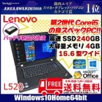 Lenovo ThinkPad L520 新品高速SSD 240GB搭載ノートパソコン [core i5 2520M (2.5Ghz)/4G/DVD-ROM/指紋認証/15.6型ワイド/Win7 Pro ] :ランクB 中古 限定特価品