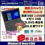 Lenovo L530 中古 ノートパソコン Office Win10 Home 第二世代 [core i3 2370M 2.4Ghz 4G SSD128GB DVD-ROM 15.6型 A4 大画面 ] :訳あり品