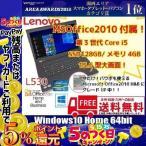 Lenovo L530 中古 ノートパソコン Win10 SSD搭載 Office2010 第三世代 [core i5 3210M 2.5Gh 今だけ8GB SSD128GB DVDマルチ 15.6型 A4 大画面 無線] :良品
