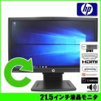 HP 21.5インチワイドWebcam LCD 液晶モニタLA2206xc 解像度 1920×1080 D-Sub DVI Displayport マイク カメラ スピーカー塔載 :良品