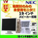 NEC  LCD-AS193Mi-C 19インチスクエア液晶モニタ ThinkVision MultiSync 解像度 1280×1024 DVI D-SUB  :開封済未使用品 メーカー保証付
