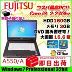富士通 ビジネス、オフィスに最適なA4ノートPC