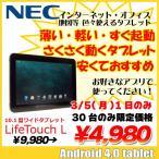 ��1/20�Τ��ò���NEC LifeTouch L android4.0 ��ܥ��֥�å� [�ǥ奢�륳�� 1.5GHz/1GB/16G̵��/Bluetooth/�����] ������