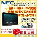 NEC LifeTouch L android4.0 ��ܥ��֥�å� [�ǥ奢�륳�� 1.5GHz/1GB/16G̵��/Bluetooth/�����] ������