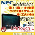 NEC LifeTouch L android4.0 搭載タブレット [デュアルコア 1.5GHz/1GB/16G/無線/Bluetooth/カメラ] :ランクA訳あり品!