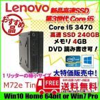 Lenovo M72e Tiny 極小デスクトップ Win10 or 7選択可 新品高速SSD塔載 [Corei5 3470T 2.9GHz メモリ4G SSD240GB マルチ ]DtoD領域有