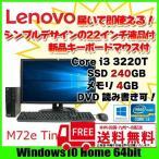 Lenovo M72e Tiny 極小デスクトップパソコン Win10 or 7選択可 22インチ液晶 セット [Corei5 3470T 2.9GHz 4G SSD240GB マルチ ]DtoD