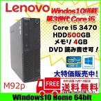 lenovo ThinkCentre M92p  Small[core i5 3470 3.2GHz/4G/500GB/DVDマルチ/Win10 Home]DtoD領域有  中古 デスクトップ