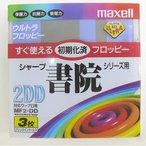 フロッピーディスク MAXELL 2DD 3枚  書院シリーズ  ワープロ