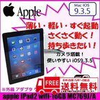 Apple iPad 2 Wi-Fiモデル 16GB MC769J/A[Apple A5 1Ghz 16GB(SSD) 9.7インチ OS:9.3.5 Black] :ランクA 中古 アイパッド2