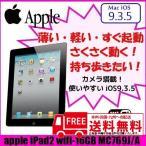 ショッピングiPad2 Apple iPad 2 Wi-Fiモデル 16GB MC769J/A[Apple A5 1Ghz 16GB(SSD) 9.7インチ OS:9.3.5 Black] :ランクB 中古 アイパッド2