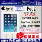 Apple iPad 2 Wi-Fiモデル 16GB MC979J/A[Apple A5 1G