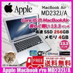 Apple Macbook Air MD232J/A [core i5 1.8Ghz 4G SSD256GB 無線 13.3インチ OS 10.8.5 ] :良品 中古 ノートパソコン