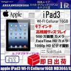 Apple iPad3 Retina softbank Wi-Fi Cellurar 16GB MD