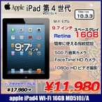 Apple ��4���� iPad Retina�ǥ����ץ쥤  Wi-Fi��ǥ� 16GB MD510J/A  [Apple A6X 1.4Ghz 16GB(SSD) 9.7����� OS 10.3.3 Black ] ������ ��� �����ѥå�4
