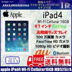 Apple iPad4 第4世代 Retinaディスプレイ au Wi-Fi Cellurar 16GB MD525J/A [Apple A6X 1.4Ghz 16GB(SSD) 9.7インチ OS.10.3.3 White] :良品 中古