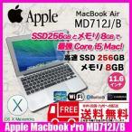 Apple Macbook Air MD712J/B [core i5 1.4Ghz メモリ8G SSD256GB 無線 11.6インチ OS 10.9.5] :良品