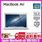 Apple Macbook Air MD760J/A [core i5 1.3Ghz/8G/128GB/無線/13.3インチ/OS:10.8.5] :ランクB 中古 ノートパソコン