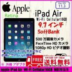Apple iPadAir Softbank Wi-Fi Cellular 16GB MD791J/A [Apple A7 16GB(SSD) 9.7����� OS 11.3 ���ڡ������쥤 ] �������ȥ�å�