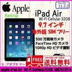 Apple iPadAir  ������SIM�ե꡼ Wi-Fi Cellular 32GB MD792ZP/A  [Apple A7��M7  32GB(SSD) 9.7����� OS 11.2.2 ���ڡ������쥤 ] ������ ��ť����ѥå�