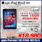 iPad mini2 Wi-Fi��ǥ� 16GB  ME276J/A [Apple A7 16GB(SSD) 7.9����� OS 12.3 ���ڡ������쥤]  ������ ��� �����ѥåɥߥ�