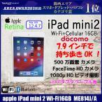 Apple iPad mini 2 Wi-Fi  Cellular 16GB シルバー