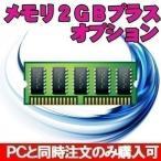 お買い上げいただくパソコンのメモリを2GB増設いたします!